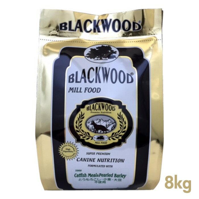 【ポイント10倍】 ブラックウッド ミルフード 5000 8kg (2kg×4) BLACKWOOD 【犬用/ドッグフード/ドライフード/小型犬/中型犬/大型犬/子犬/成犬/高齢犬】 【送料無料/】 【ブラックウッド/BLACKWOOD】