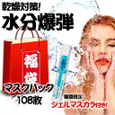 """★The price before the lucky bag ★ tax increase is the same! Buy it; and advantageous 100 pieces! The feeling of thanks """"double it, return it, is """"●● 20,140,501 length hard Osh ♪ pack Korea cosmetics pack seat mask U.S.A. Europe product"""""""