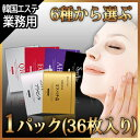 ●ミトモマスクパック ●・● MITOMO mask sheet pack (36 pieces) MITOMO♪★