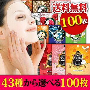 ●ミトモマスクパック ●● MITOMO mask sheet pack (100 pieces of sets) MITOMO ♪ beauty friend sheet mask pack (snail, hyaluronic acid) ★ drying skin sensitive skin★