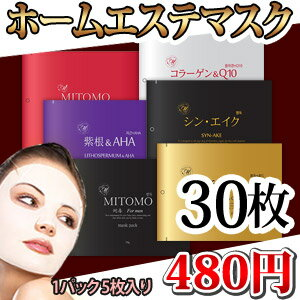 Beautiful friend mask pack ●● MITOMO mask seat pack (30 pieces of sets) MITOMO ♪ beauty friend sheet mask pack ★ drying skin sensitive skin★
