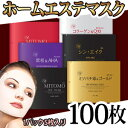 ●ミトモマスクパック ●● MITOMO mask sheet pack (100 pieces) beauty friend sheet mask pack (snail, hyaluronic acid) ★ drying skin sensitive skin ★, Korean cosmetics