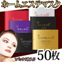 It is ● MITOMO mask sheet pack (50 pieces of sets) MITOMO ♪ beauty friend sheet mask pack ★ drying skin sensitive skin ★ Korea cosmetics more than beautiful friend mask pack ● 3,000 yen