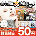 Uru-big_sale-mask10-thm09