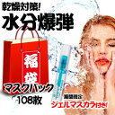 "★The price before the lucky bag ★ tax increase is the same! Buy it; and advantageous 100 pieces! The feeling of thanks ""double it, return it, is ""●● 20,140,501 length hard Osh ♪ pack Korea cosmetics pack seat mask U.S.A. Europe product"""