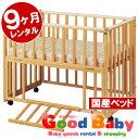 国産木製ベビーベッドクリアサークル100(マット別)【9ヶ月レンタル】ヤマサキ コンパクトベッド