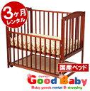 国産木製ベビーベッドすやすやブラウン120(マット別)【3ヶ月レンタル】