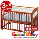 国産木製ベビーベッド添い寝ベッド120(マット付)【3ヶ月レンタル】