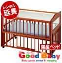 国産木製ベビーベッド添い寝ベッド120(マット付)【レンタル延長】※現在商品をご利用中のお客様が対象です。