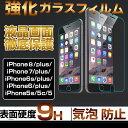 強化ガラス 強化ガラスフィルム 液晶保護フィルム iPhone7/8 (Plus) iPhone6/6s (Plus) iPhone5/5c/5s ガラスフィルム 9H 0.2mm 保護フィルム 液晶 保護 シート 衝撃に強い/耐傷/指紋防止/液晶/耐久/硬度/ 9H