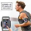 iPhone5/5E(4.0インチ以下他機種も使用可能)スマートフォン ポーチ 携帯 アーム ホルダー アーム カバー 腕 携帯 スマホ ランニング 音楽 イヤホン プレーヤー ジョギング ウォーキング トレーニング スポーツ アイホン