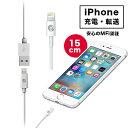 【送料無料】iPhone用充電ケーブル15cm ケーブル iPhone各種、iPad各種 充電 デー...
