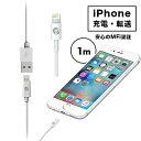 iPhone用充電ケーブルランニング iPhone iPad 充電 データ転送 USBケーブル 充電...