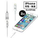 【200cm】iPhone用充電ケーブル ケーブル iPho...