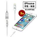 【送料無料】iPhone用 3m 長い 充電ケーブル ケーブ...