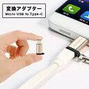 Micro USB to Type-C 変換アダプター マイクロUSBをタイプCに変換アダプター充電 超小型 超軽量 アルミニウム合金素材 高速データ転送..