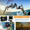 アクション カム ウェアラブル カメラ スポーツ アクションカメラ ビデオカメラ アクションカム 防水 1080P フルハイビジョン HDMI 高画質出力 Wi-Fi対応 広角カメラ ReMax リマックス ドライブレコーダー デジカメ