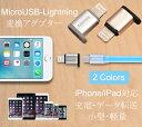 Micro USB to Lightning 変換アダプター マイクロUSBをライトニングに変換アダプター【送料無料】充電データ転送 超小型 超軽量 iPhoneiPad対応 アルミニウム合金素材 2カラー ストラップホール付き 格安 2カラー