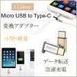Micro USB to Type-C 変換アダプター マイクロUSBをタイプCに変換アダプター【送料無料】充電 超小型 超軽量 アルミニウム合金素材 高速データ転送480MB/S 裏表関係なく挿せるストラップホール付き 格安 2カラー