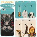 iphone6 ケース シリコン おもしろ キャラクター かわいい 透明 ハードケース 動物 iphone6s シリコン アイフォン6 ケース アイフォン6s クリアケース アニマル おしゃれ 犬 猫 猿 馬 ライオン 鳥 犬 猫 イヌ ねこ スマートフォンケース スマホケース ソフトケース TPU