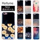 ネイルケース 香水ボトル iPhone6 アイホン6 iph...