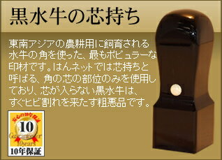 ◆角印・くびれ形◆ 【手彫り/開運/保証付】 黒水牛の芯持ち φ21.0mm