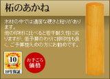 ◆銀行印?女性用◆手彫り◆開運◆保証付◆ 柘のあかね φ12.0mm【smtb-TD】【tohoku】