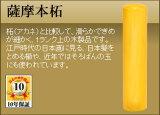 ◆銀行印・女性用◆手彫り◆開運◆保証付◆ 薩摩本柘 φ13.5mm【smtb-TD】【tohoku】