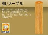 ◆銀行印・男性用◆手彫り◆開運◆保証付◆ 楓(kaede)/メープル φ13.5mm【smtb-TD】【tohoku】
