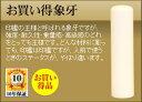 ◆実印・男性用φ16.5mm◆手彫り◆開運◆保証付◆ 象牙印鑑(zouge)【value】【smtb-TD】【tohoku】