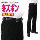学生服 冬ズボン ポリエステル100% W64cm-100cm 黒 標準型 ノータック ワンタック |