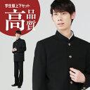 学生服 上着 黒 A体 150A-195A | 標準型学生服...