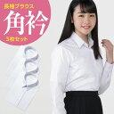 長袖 女子 学生角衿ブラウス 白 左胸ポケット 3枚セット ...