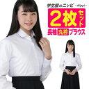 長袖 女子 学生丸衿ブラウス 白 左胸ポケット 2枚セット ...
