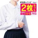女子 長袖 ショール ブラウス 丸衿 2枚セット | 制服 ...