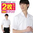 半袖 開衿スクールシャツ 白 左胸ポケット 2枚セット | 形態安定 抗菌 防臭 男子 スク