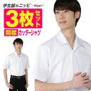 半袖 開衿スクールシャツ 白 左胸ポケット 3枚セット   形態安定 抗菌 防臭 男子 男