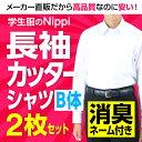 長袖 学生カッターシャツ 白 左胸ポケット 2枚セット | 形態安定 抗菌 防臭 セット 学