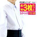 小学生 長袖 スクールシャツ 白 左胸ポケット 3枚セット