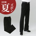 【裾上げ無料】 学生服 標準型 夏ズボン ポリエステル100% | 制服 学生 学生用 学生