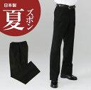 【裾上げ無料】 学生服 標準型 裏綿夏ズボン ポリエステル95% 綿5% | 制服 学生 学