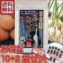 楽天日本にんにく日本にんにくの熟成黒ひげにんにく玉10+2袋セット(12g約60粒/お得なクーポン付き)栄養豊富な芽と根の部分も一緒に練りこんだ【にんにく卵黄】サプリです。【送料無料/サプリメント/疲労回復/セット商品】20P03Dec16