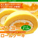 A lot of mango ♪ mango roll 02P05July14