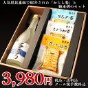 純米酒【蒼穹】720mlxからし巻3種セット【 敬老の日 日本酒 ギフト プレゼント おつまみセット 珍味セット 酒の肴 内祝い 退職祝い 結婚祝い 】