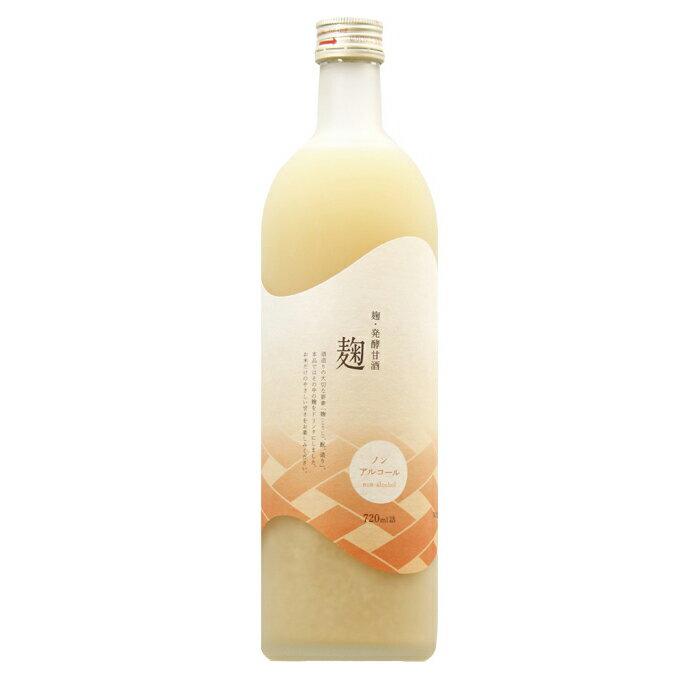 麹・発酵甘酒【麹】720ml【 甘酒 プレゼント ギフト 内祝い 退職祝い 結婚祝い 出産祝い 新築祝い 】