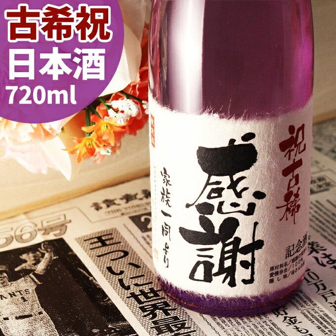 古希祝いに贈る70年前の新聞付き名入れ酒純米大吟醸酒紫式部720ml名入れギフトプレゼント日本酒内祝