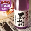 喜寿祝いに贈る77年前の新聞付き名入れ酒!純米大吟醸酒【紫式...