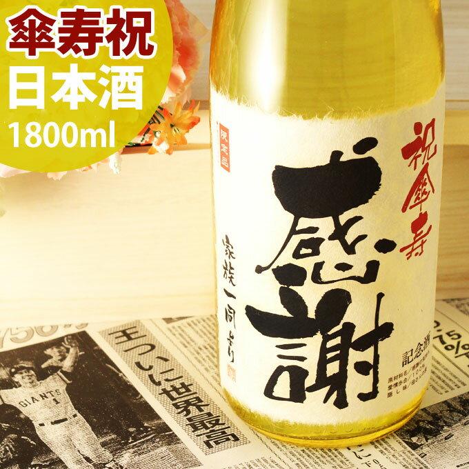 傘寿祝いに贈る80年前の新聞付き名入れ酒純米大吟醸酒黄凛1800ml名入れギフトプレゼント日本酒内祝