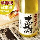 傘寿祝いに贈る80年前の新聞付き名入れ酒!純米大吟醸酒【巴月】720ml 【 名入れ ギフ