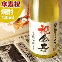 傘寿 祝い プレゼント 80年前の新聞付き名入れ酒!本格焼酎【華乃雫月】720ml【 名入